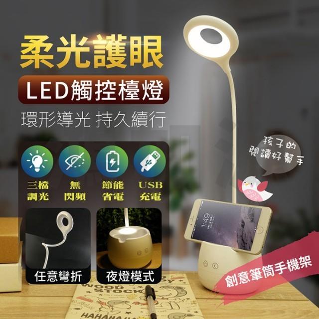 led鋰電池筆筒護眼檯燈 手機架 手機支架 充電式 led燈 床頭燈 小夜燈 桌面檯燈 led護眼燈