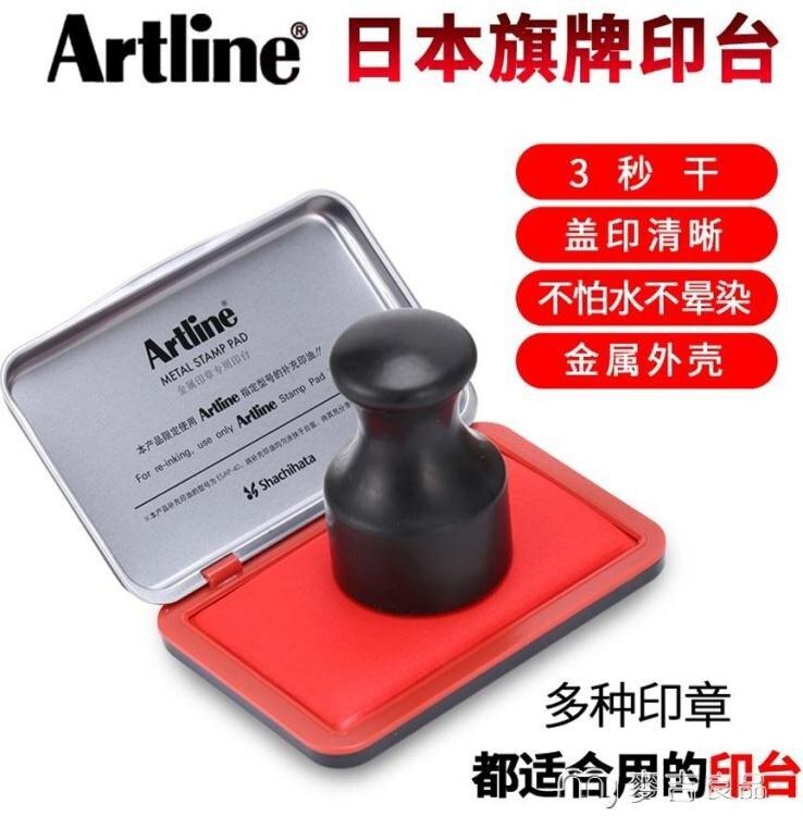 印台印台旗牌Artline金屬印章專用印台財務專用速干紅色印台EHP-2銅章 交換禮物