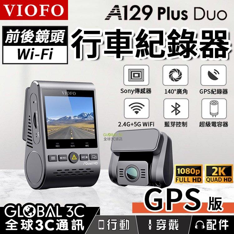 VIOFO A129 Plus Duo 前後雙鏡頭行車紀錄器 GPS版 2K高畫質解析度 140廣角 停車監控