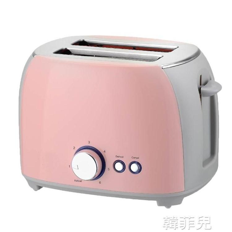 火爆夯貨~麵包機 多士爐烤面包機家用早餐吐司機 2片烤好自動彈1-6檔焦色可做禮品