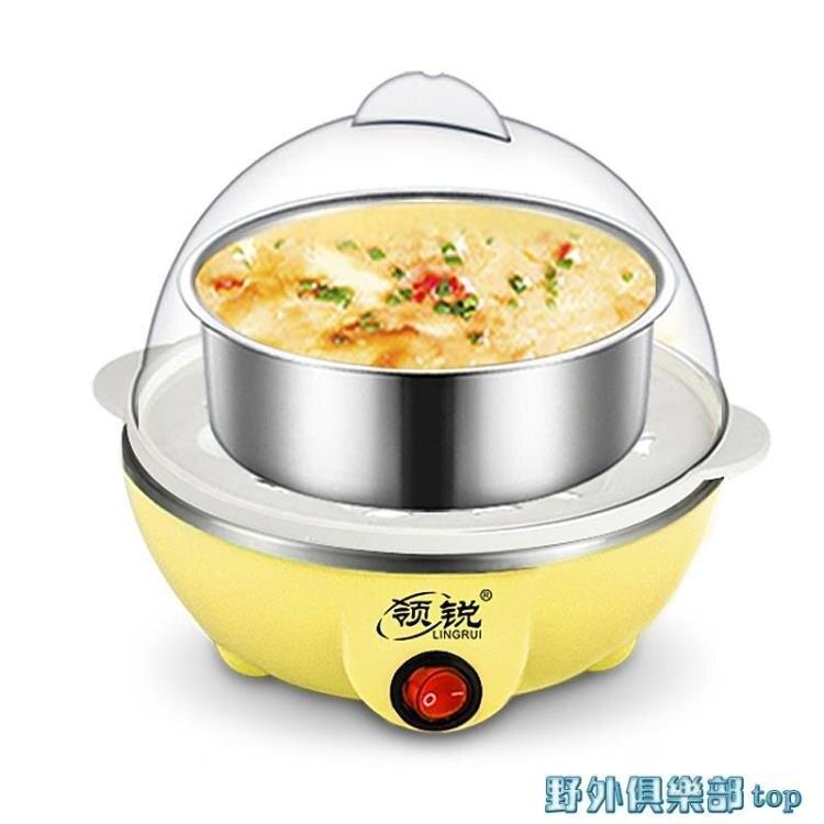 煮蛋器 領銳單層蒸蛋器煮蛋器自動斷電迷你小家用1人蒸雞蛋羹早餐機神器 快速出貨 年貨節預購