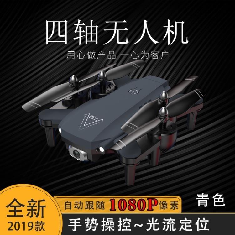 無人機 折疊無人機高清專業航拍飛行器四軸超長續航遙控直升飛機耐摔航模