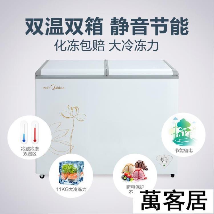[中秋折扣驚喜]271升冰柜雙溫雙門大容量冷藏冷凍兩用家用商用臥式雪糕冷柜