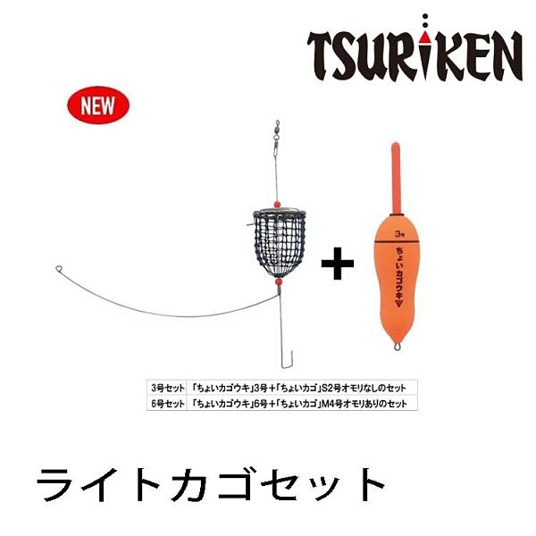 漁拓釣具 TSURIKEN釣研 ライトカゴセット 3号セット [誘餌籠釣組]