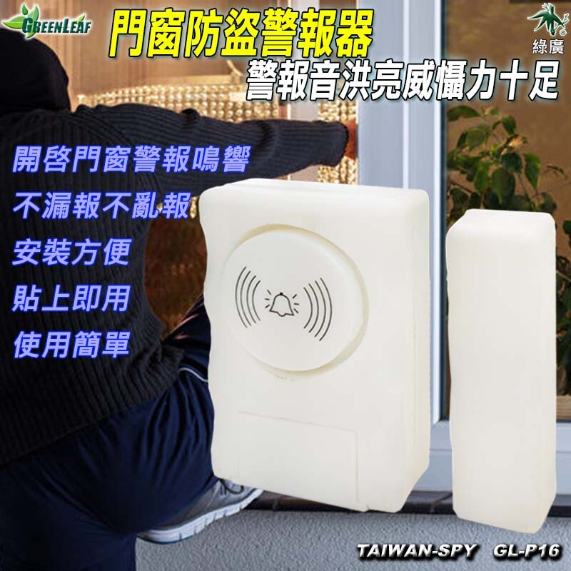門窗防盜警報器 磁簧感應式門窗警報器  高音警報 嚇阻竊賊犯罪 免施工 免鑽孔 gl-p16