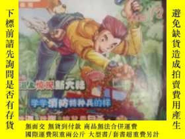 二手書博民逛書店罕見小哥白尼--趣味科學畫報(2008.12)Y263830 出