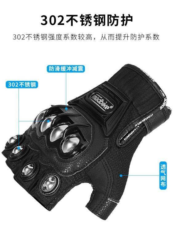 機車手套 摩托車手套夏季男機車半指騎行騎士騎車騎手賽車防摔裝備透氣網布