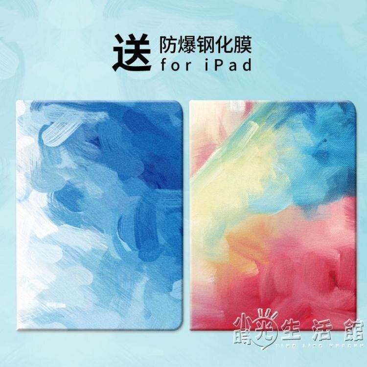 ipad mini4保護套5硅膠迷你3蘋果平板電腦a1489超薄新款創意air2簡約10.5寸軟殼全包邊