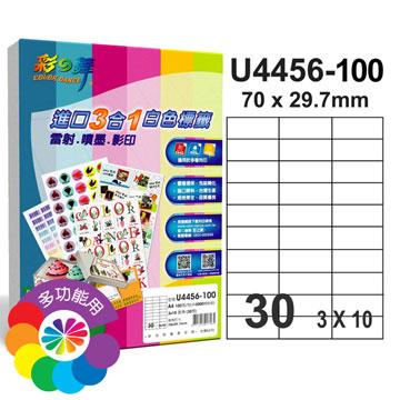 彩之舞進口3合1白色標籤U4456-100