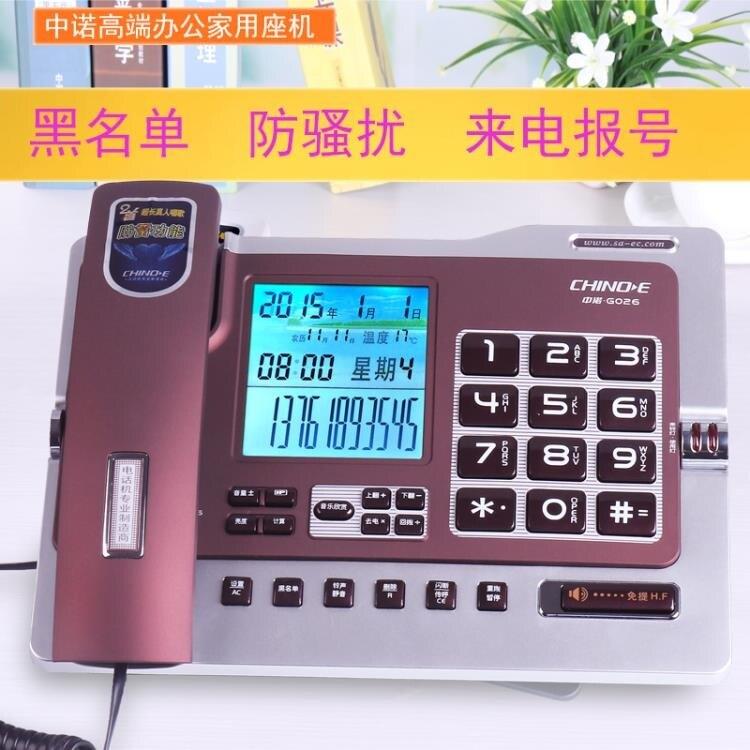 電話機 中諾G026固定電話機家用商務辦公室免提報號座式有線座機來電顯示