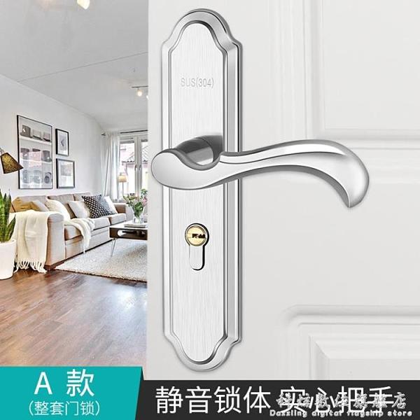 歐式房門鎖不銹鋼室內臥室靜音門鎖通用型實木門把手家用鎖具整套 科炫數位