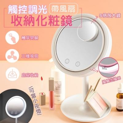 觸控調光帶風扇收納化粧鏡