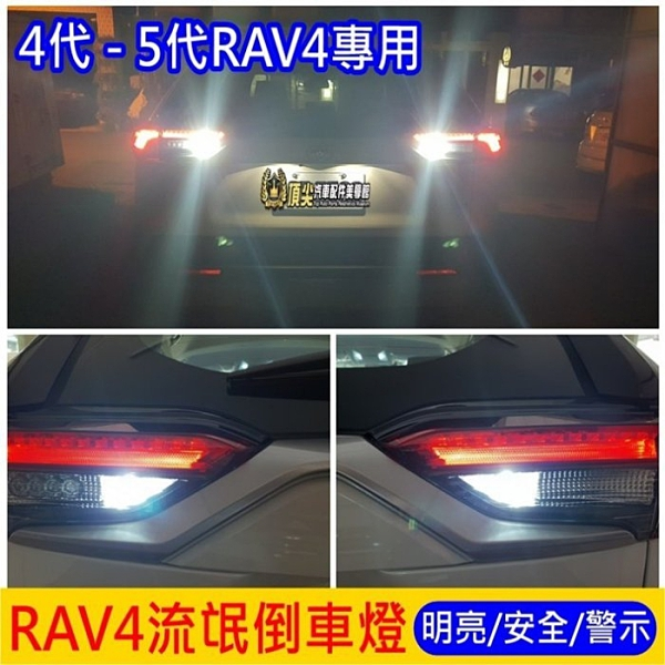 TOYOTA豐田【RAV4倒車燈】(四代-五代RAV4專用)LED倒車燈 安全補助燈 4.5代 白光警示燈