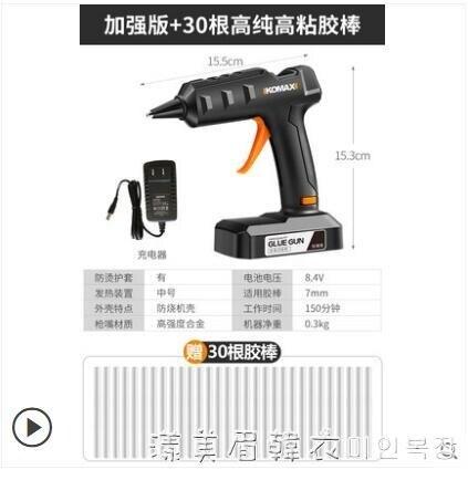 科麥斯無線熱熔膠槍兒童手工制作電動熱熔槍家用萬能充電式熔膠棒 全館免運