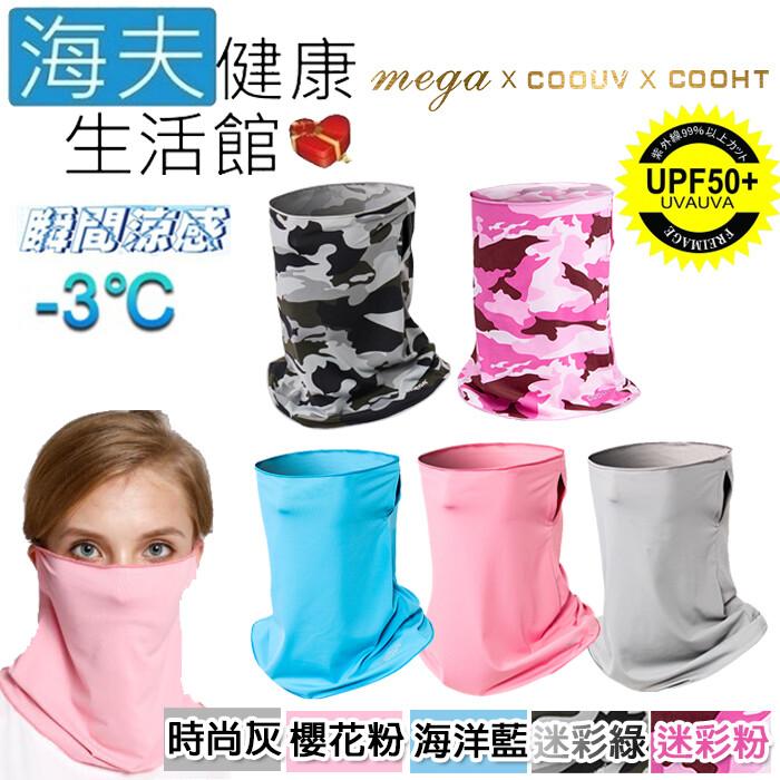 海夫健康生活館mega coouv 冰感 防曬 多功能 面罩(uv-508)