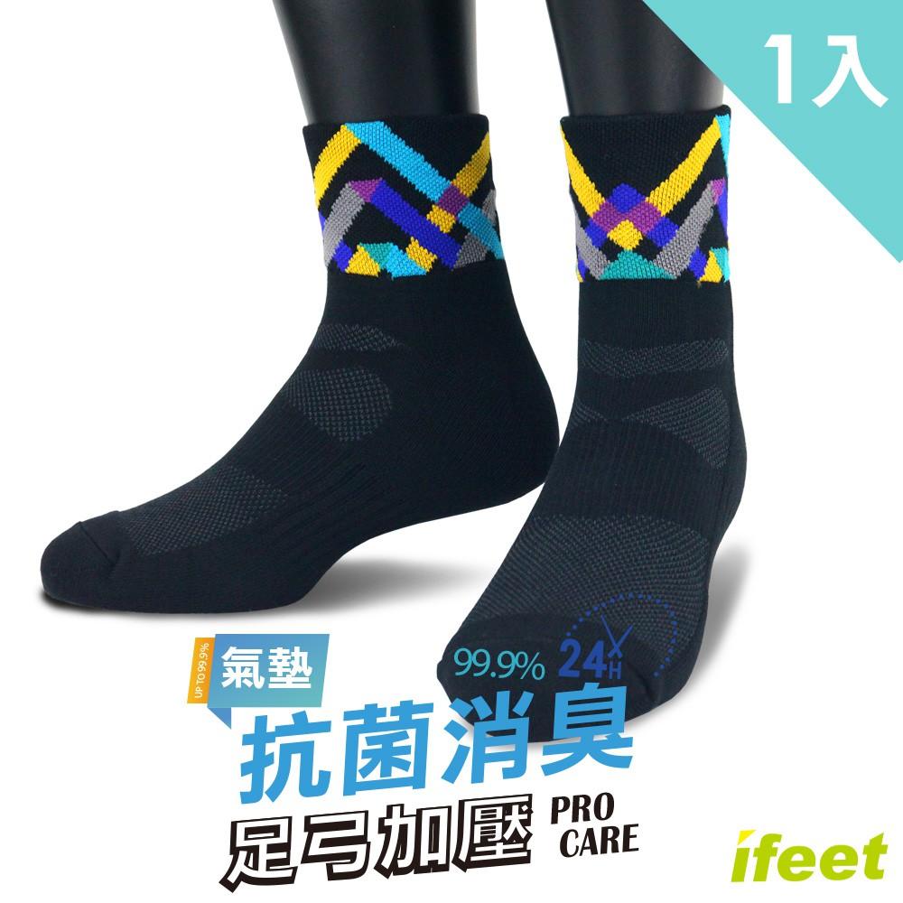 【ifeet】(8306)抗菌科技超厚底運動襪(1雙入)活動