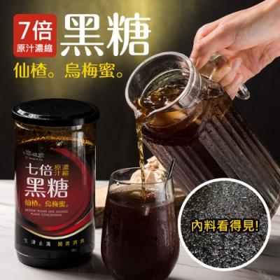 饗破頭‧黑糖山楂烏梅蜜(1000gX3瓶)