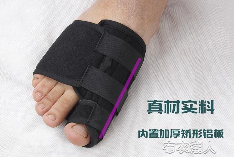 加強型拇指外翻矯正器大拇指腳趾矯形定向重疊分趾大腳骨日用 布衣潮人 限時鉅惠85折