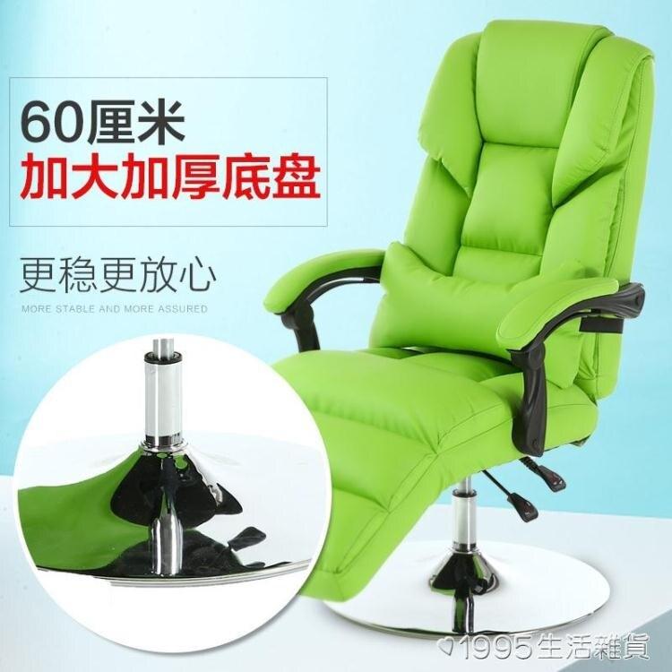 老板椅皮質電腦椅按摩升降紋繡椅子美容體驗椅面膜椅可躺美容椅 新年促銷