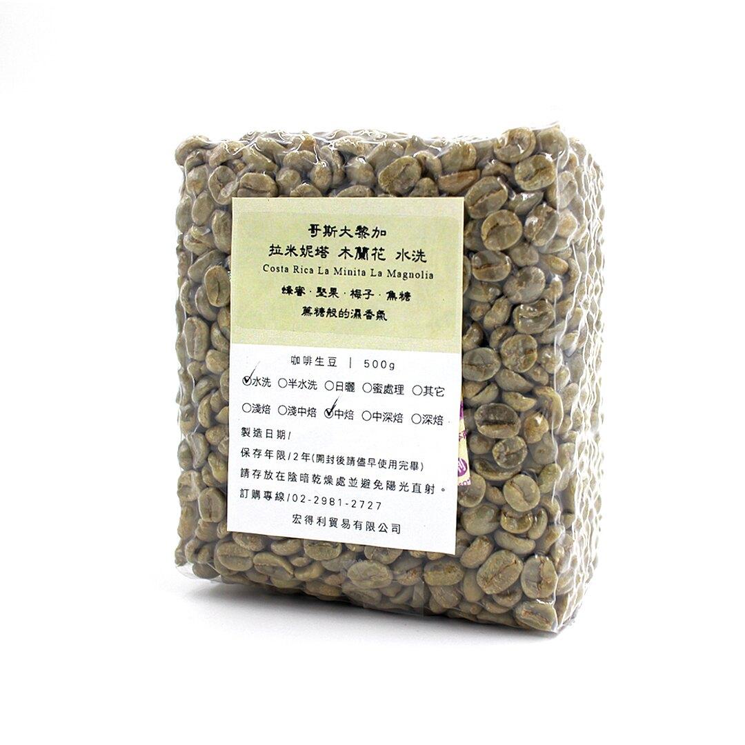 咖啡生豆 - 哥斯大黎加 拉米妮塔 木蘭花 500g