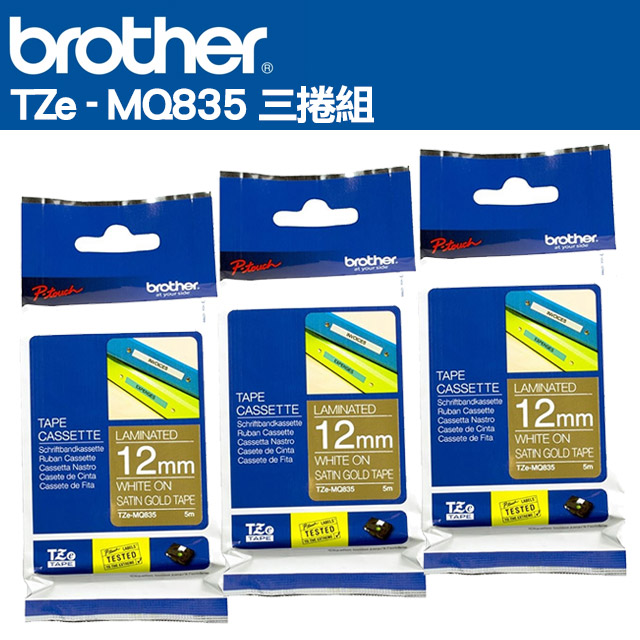 Brother TZe-MQ835 護貝標籤帶(12mm 金色底白字)三入組