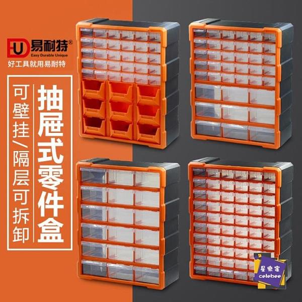 零件收納盒 抽屜式零件盒螺絲元件工具塑料收納盒分類收納櫃整理箱T