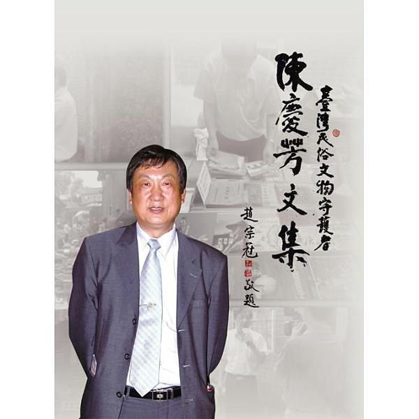 陳慶芳文集