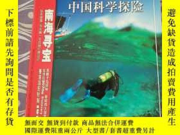 二手書博民逛書店罕見中國科學探險Y365275 出版2007