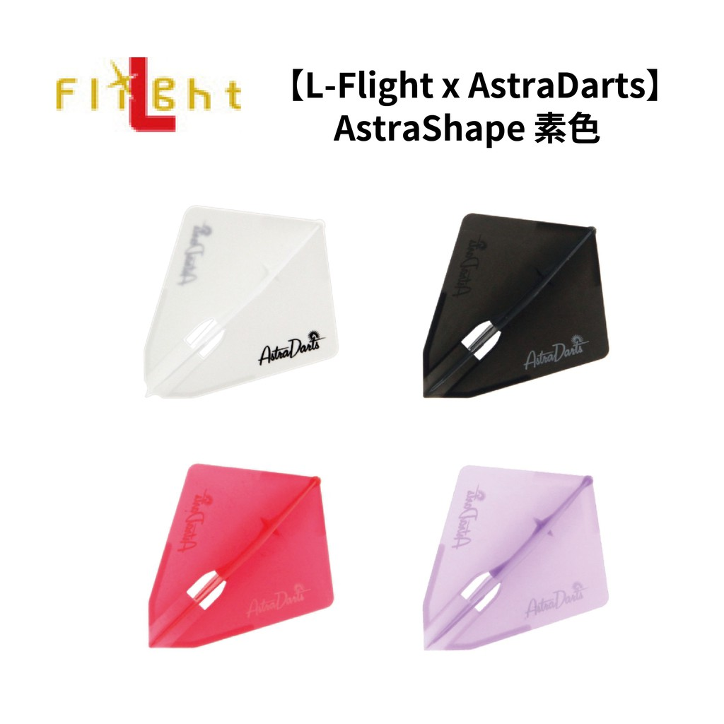【L-Flight x AstraDarts】AstraShape 素色 鏢翼 DARTS