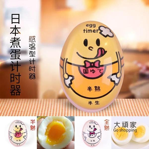定時器 煮蛋計時器廚房創意煮雞蛋定時器溫泉蛋溏心蛋觀測器提醒神器