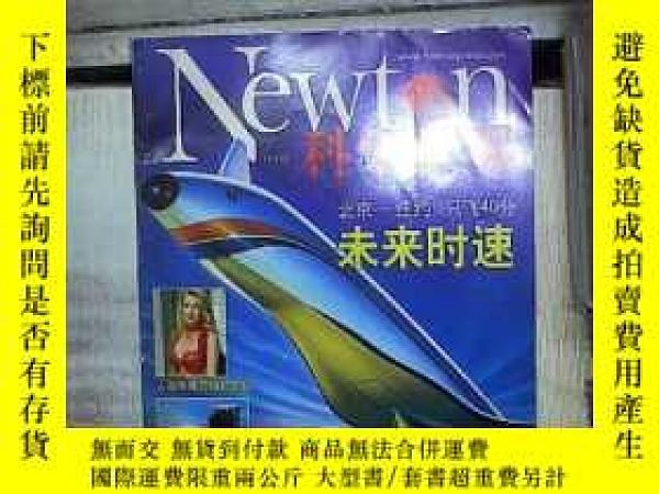 二手書博民逛書店科學世界罕見1999 8 ''Y180897