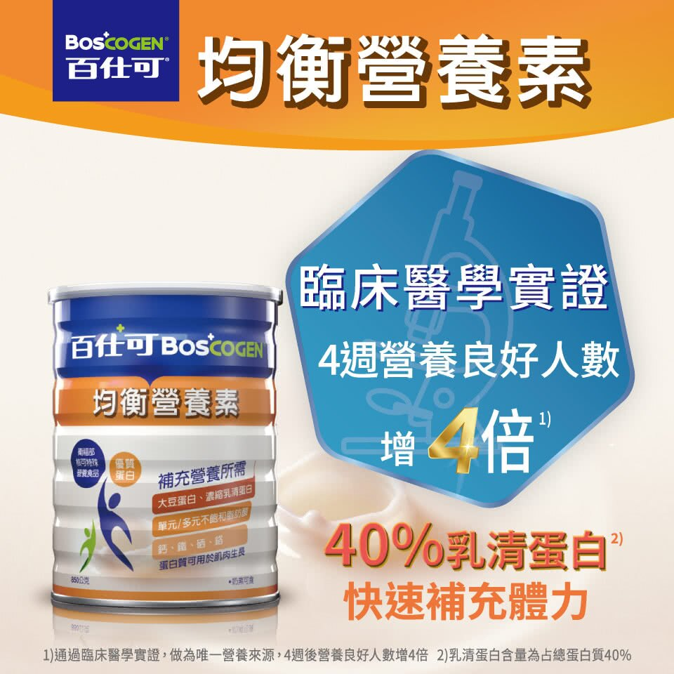 【集6送不鏽鋼鍋】百仕可BOSCOGEN 均衡營養素 粉劑850g/罐【單罐】