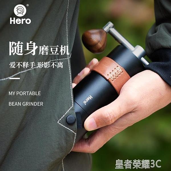 咖啡磨豆機 hero咖啡豆研磨機手磨咖啡機手搖磨豆機家用迷你便攜手動磨粉器 年終鉅惠