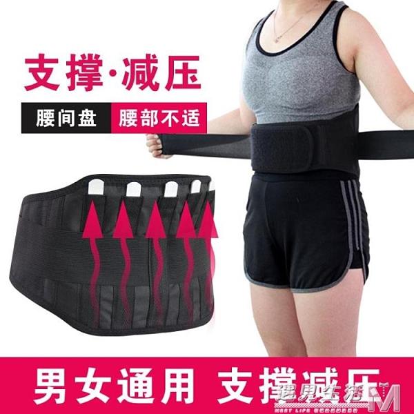 自髮熱護腰帶腰部保暖托瑪琳磁療防寒腰椎暖宮護胃腰疼腰托男女士-完美