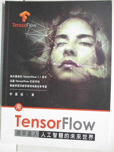 【書寶二手書T2/電腦_DNK】用TensorFlow提早進入人工智慧的未來世界_李嘉璇