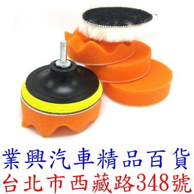 汽車打蠟4寸100mm拋光盤 羊毛球 波浪海綿盤 平面海綿輪 (CAX-4-16)