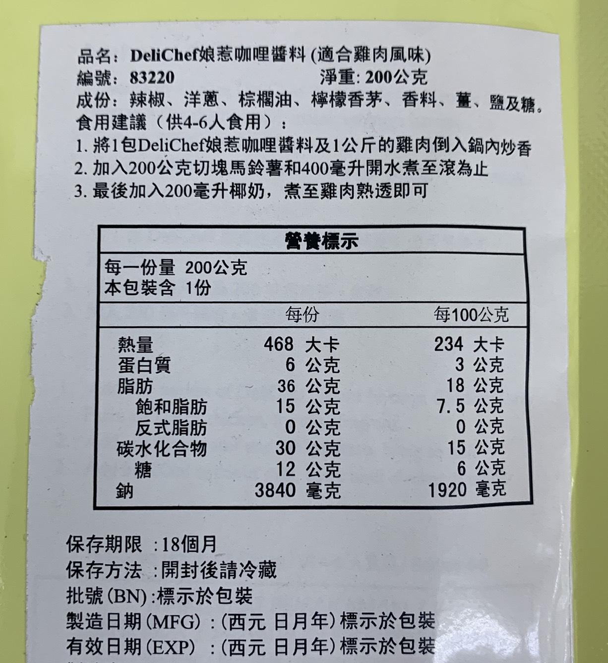 {泰菲印越} 馬來西亞 delichef  nyonya 娘惹咖哩雞醬料 咖哩料理包  200克