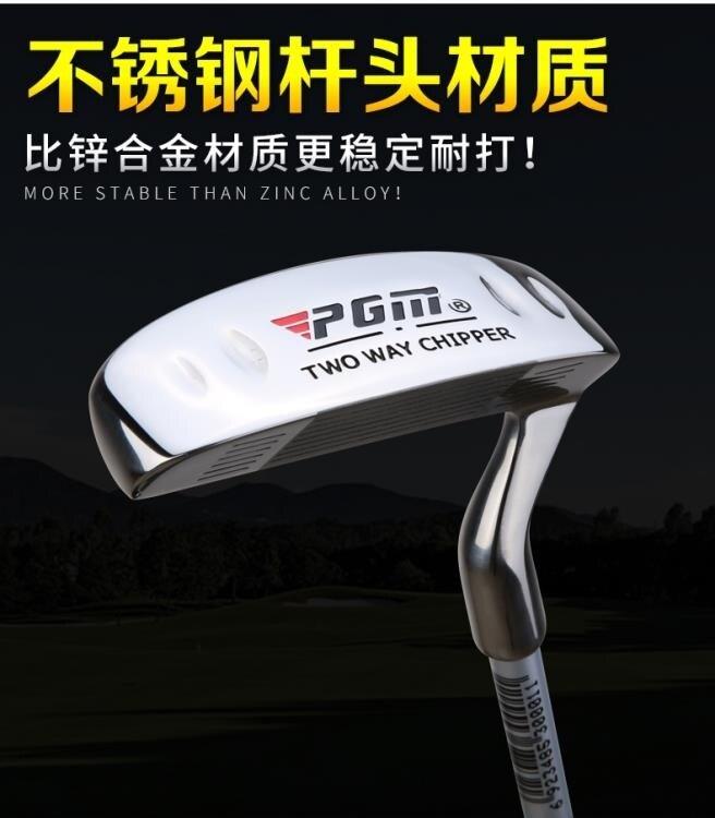 高爾夫球桿 PGM 高爾夫雙面切桿 不銹鋼 高爾夫球桿 挖起桿 雙面推桿YTL 清涼一夏钜惠
