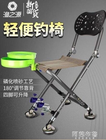 釣魚椅 漁之源新款釣椅多功能釣魚椅子折疊台釣椅便攜釣魚凳輕便釣魚座椅【快速出貨】