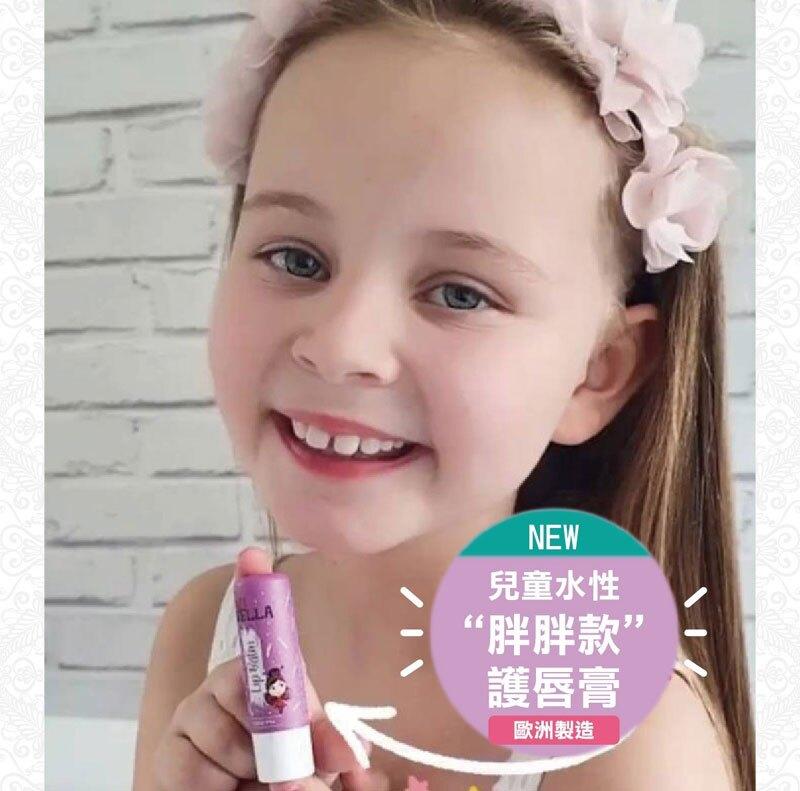 英國【Miss Nella】妮娜小姐 兒童水性胖胖款護唇膏 (蜜糖裸粉) 兒童彩妝