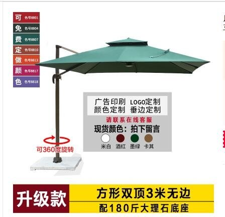 戶外遮陽傘庭院傘3米大型太陽傘擺攤廣告室外花園陽臺露臺羅馬傘 樂樂百貨