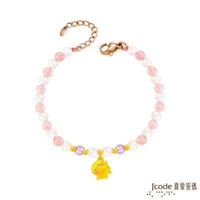 J code真愛密碼金飾 真愛-卡娜赫拉的小動物-摘星P助黃金/寶石手鍊