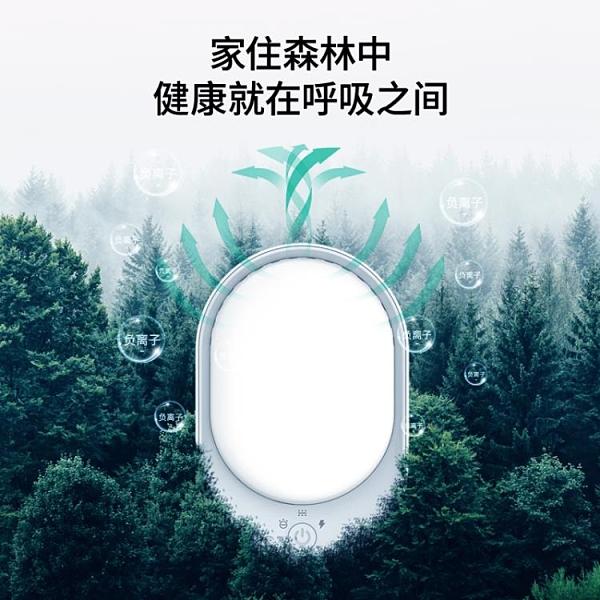 空氣淨化器 便攜充電空氣殺菌消毒機凈化器家用除甲醛衛生間 晶彩LX