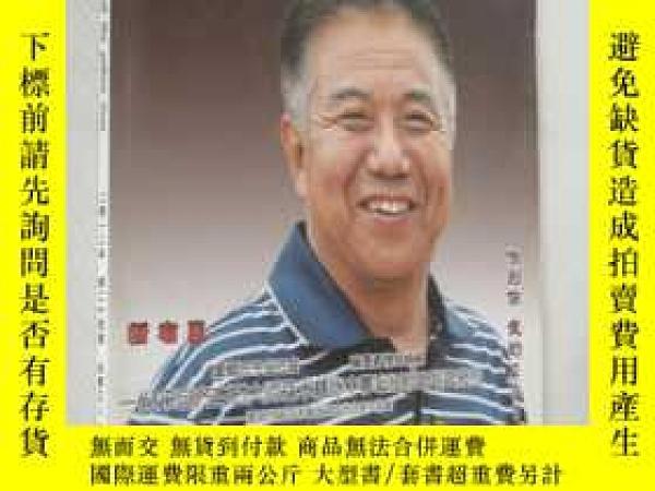二手書博民逛書店黃河之聲罕見2012年第24期Y19945
