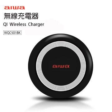 【AIWA愛華】AIWA 愛華無線充電器 WQC501BK