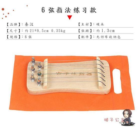 古箏練指器 手指練習器便攜式送琴弦小古箏練習訓練器
