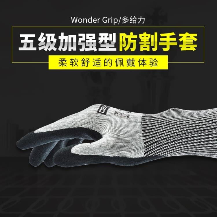 防割手套 多給力WG787五級加強防割手套勞保工作舒適丁?浸膠耐磨防切割 【】