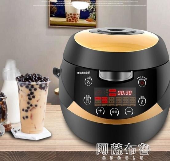 珍珠鍋 煮珍珠鍋奶茶店商用全自動智慧煮鍋營業專用臟茶紅豆西米布丁芋圓