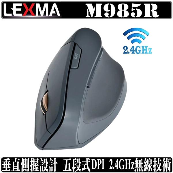 [地瓜球@] 雷馬 LEXMA M985R 直立 無線 滑鼠 滑鼠 2.4GHz