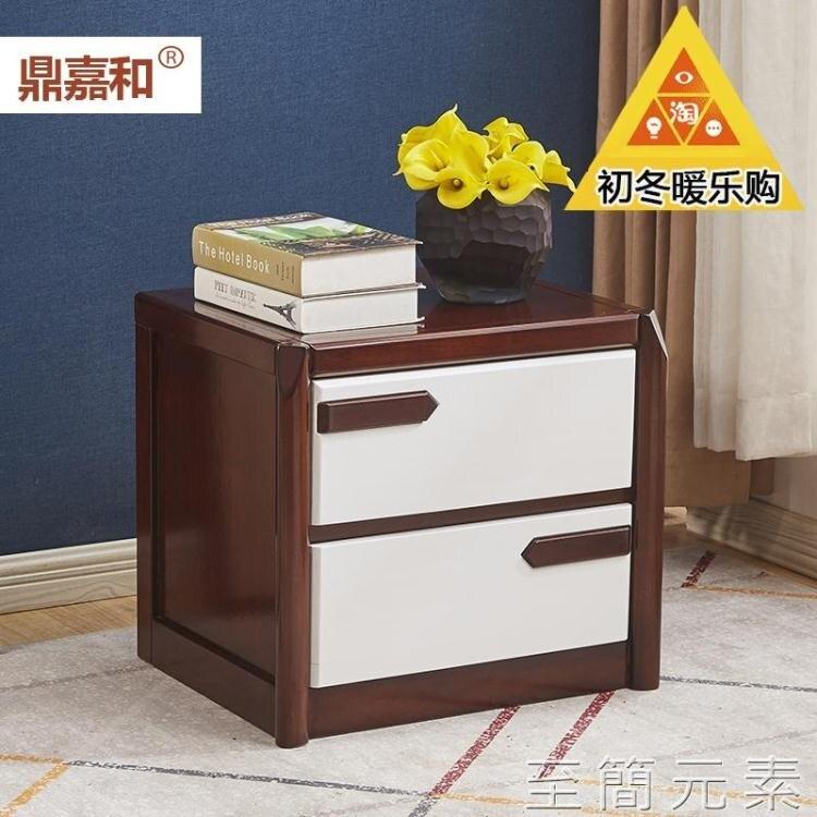 北歐床頭櫃實木橡膠木簡約現代中式儲物櫃胡桃色加白整裝床邊櫃